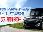 3時間980円~格安レンタカー