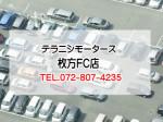 枚方FC店