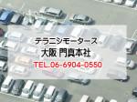 大阪 門真本社