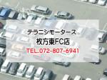 枚方東FC店