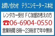 06-6904-0550