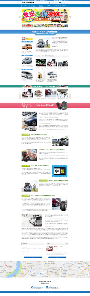 テラニシモータースのホームページ