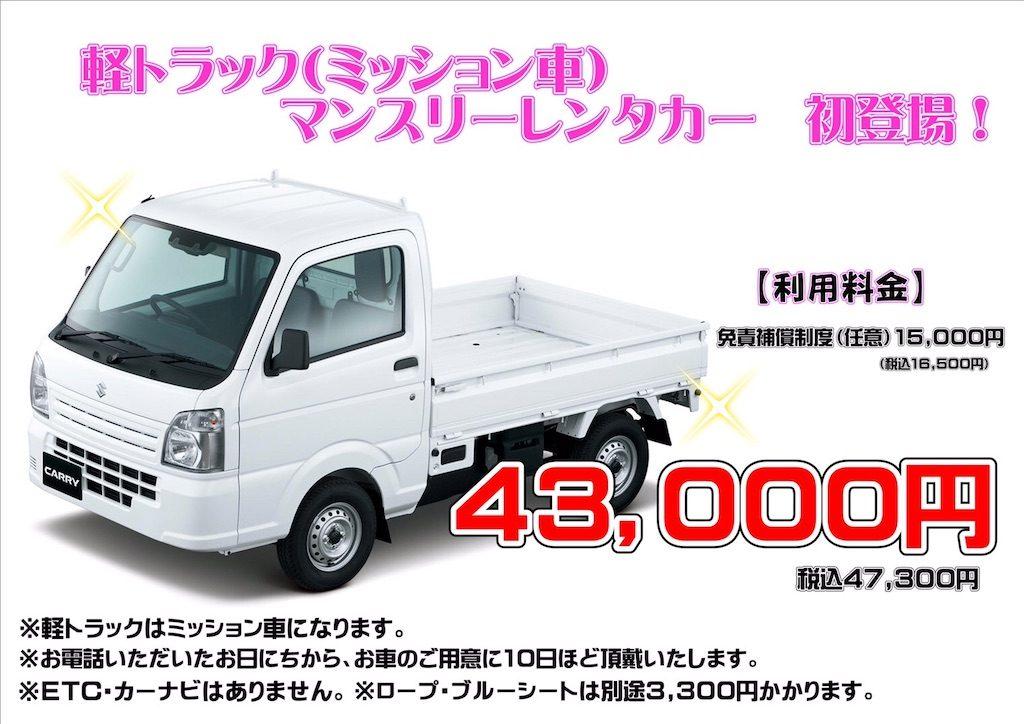 軽トラック マンスリーレンタカー