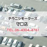 守口 店(大阪 守口市)