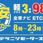 安い!軽 3時間980円~レンタル 東大阪店