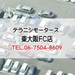 東大阪 店(大阪 東大阪市)