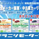 カーリース 1ヶ月8,000円~ 大阪の格安リースで新車に乗れる(^^)/