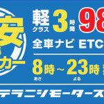 トラックレンタカー大阪で軽トラ 1t以上が格安の料金3時間980円!