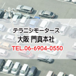 門真 本社(大阪 門真市)