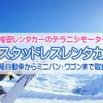 スタッドレスレンタカー大阪 5店舗特集